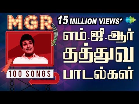 எம்.ஜி.ஆர் - 100 தத்துவ பாடல்கள் | MGR - 100 Thathuva Paadalgal | MGR 100 Years | One Stop Jukebox