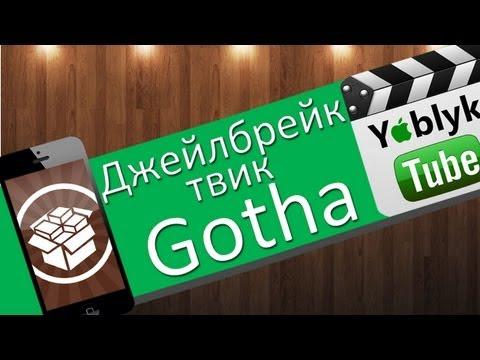 Как быстро звонить или писать сообщения абонентам из телефонной книги iPhone (джейлбрейк твик Gotha)