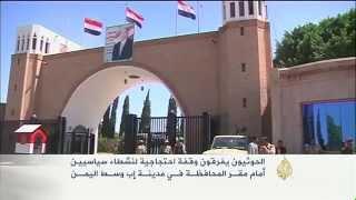 مظاهرات مؤيدة للرئيس هادي في تعز