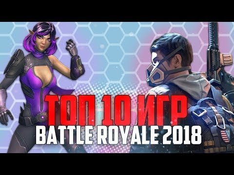 топ 10 игр в жанре королевская битва 2018