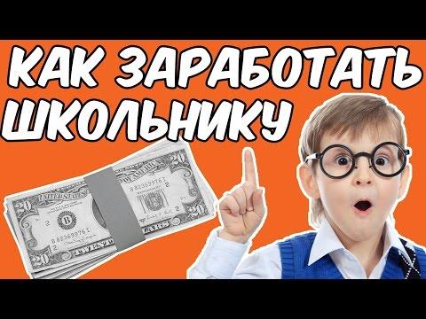 Как заработать в интернете школьнику без вложений видео