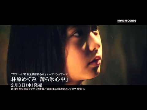 Hayashibara Megumi - Usura Koori Shinjuu