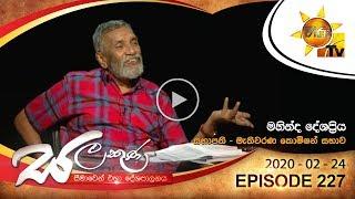 Hiru TV Salakuna | Mahinda Deshapriya | EP 227 | 2020-02-24