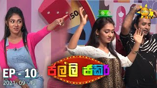 Jalli Jakiri | Episode 10 | 2021-09-12
