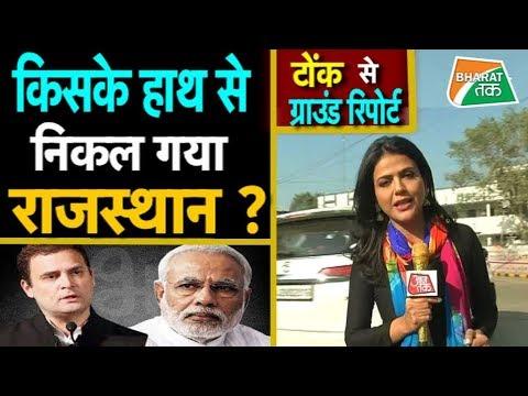क्या राजस्थान में बाजी एक हफ्ते में पलट गई है? ग्राउंड रिपोर्ट | Bharat Tak
