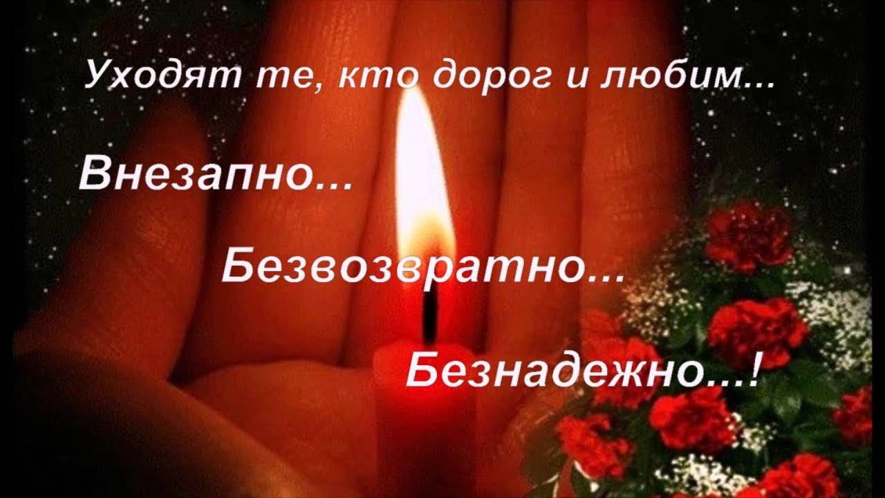Картинки со свечами помним и скорбим - создать, просмотреть, скачать