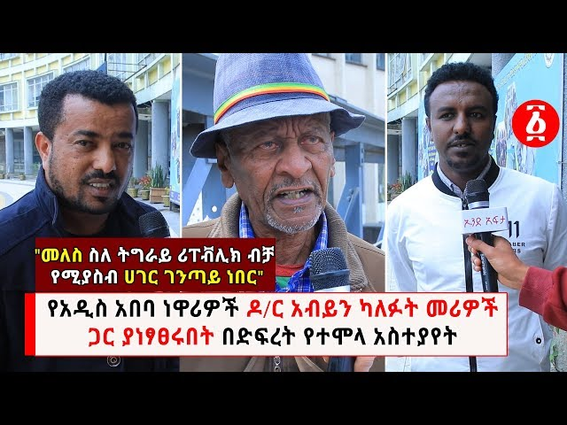 Addis Ababa Resident's About Dr Abiy And The Former Ethiopian Leaders