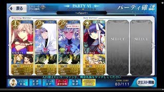 [Fate/Grand Order] Nerofes 2016 Exhibition Match 2: Master and Disciple of Light and Shadow