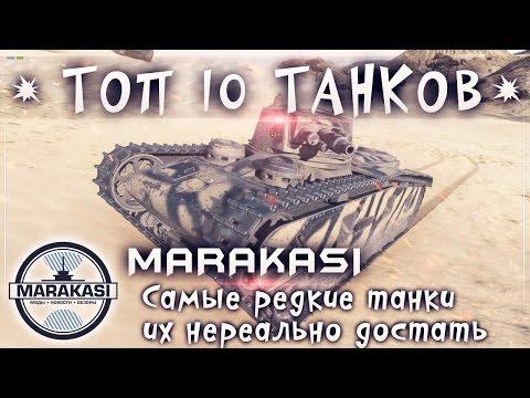 Топ 10 самых редких танков, их нереально сложно достать World of Tanks