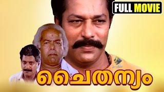 Malayalam full movie Chaithanyam   Malayalam Classic Movie