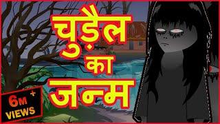 चुड़ैल का जन्म | Moral Stories for Kids | Hindi Cartoon for Children | हिन्दी कार्टून