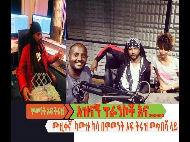 Ethiopikalink Moment Of Truth With Kamuzu Kasa