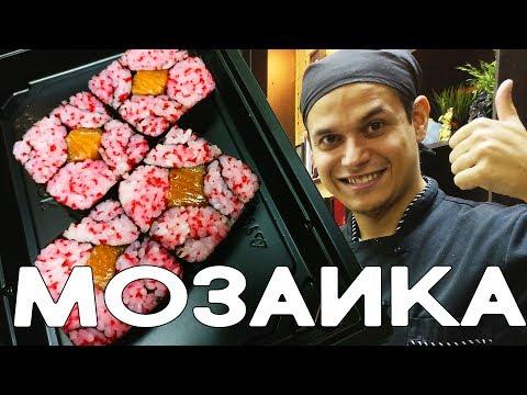 Ролл Мозаика, самый простой видео рецепт. Mosaic Sushi.