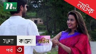 Eid Special Bangla Natok Sada Kalo Rongin (সাদা কালো রঙিন) | Champa, Mizan, Raj, Mila | Episode 03