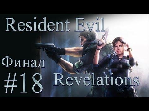 Resident Evil: Revelations - Прохождение [#18] Финал