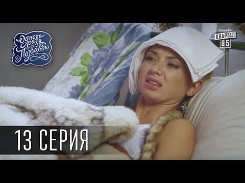 Однажды под Полтавой / Одного разу під Полтавою - 2 сезон, 13 серия | Комедийный сериал