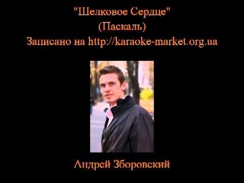 """Исполнение караоке """"Шелковое Сердце"""" (Паскаль)"""