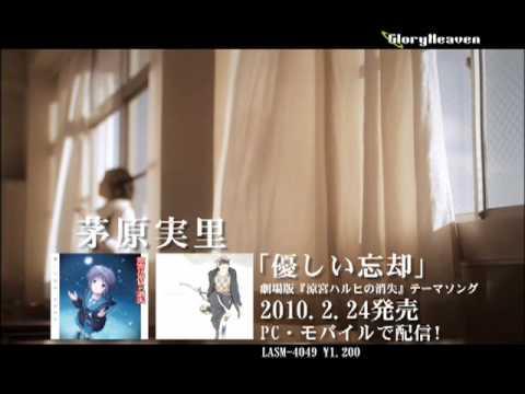 劇場版『涼宮ハルヒの消失』テーマソング「優しい忘却」/茅原実里 PV
