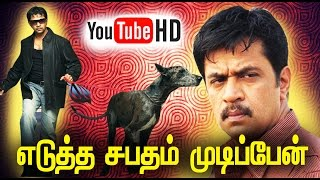 Edutha Sabatham Mudipean Action King Arjun Super Hit Movie HD Tamil Full Action Movie