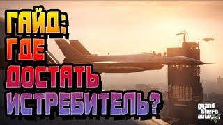 GTA 5 - КРАДЁМ ИСТРЕБИТЕЛЬ! (Fighter Jet) [ГАЙД]