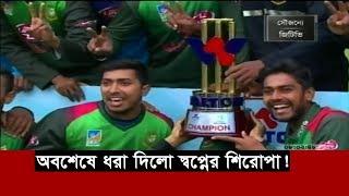 অবশেষে ধরা দিলো স্বপ্নের শিরোপা!   প্রথমবার চ্যাম্পিয়ন হলো বাংলাদেশ   Bangladesh Cricket