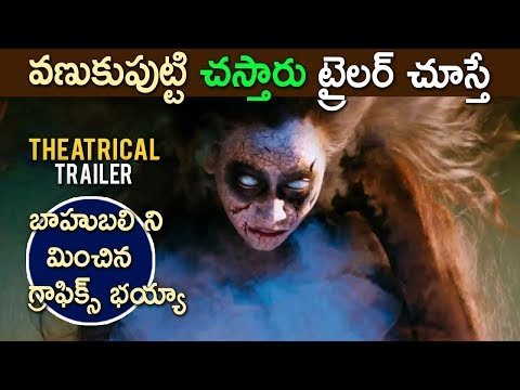 వణుకుపుట్టి చస్తారు || Dammunte Sommera Theatrical Trailer 2018 - Latest Telugu Movie  2018
