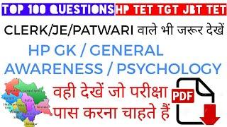 HP TET TGT JBT MODEL QUESTIONS PAPER || TOP 100 QUESTIONS ||