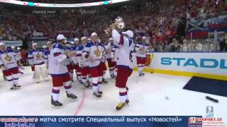 Хоккей. ЧМ 2014. Награждение сборной России! / Hockey. WC 2014. Rewarding the Russian team!