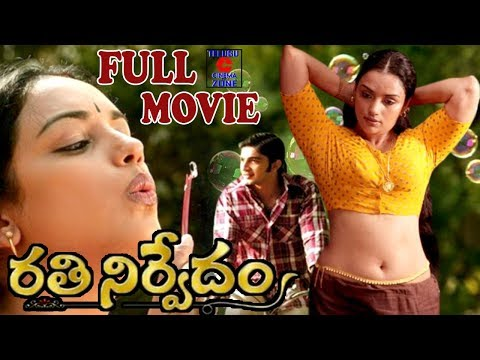 RATHINIRVEDAM | TELUGU FULL MOVIE | SHWETA MENON | SREEJITH VIJAY | TELUGU CINEMA ZONE