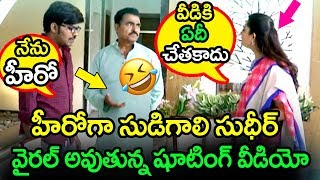 Jabardasth Sudigali sudheer in software sudheer movie shooting | sudigali sudheer | Top Telugu Media