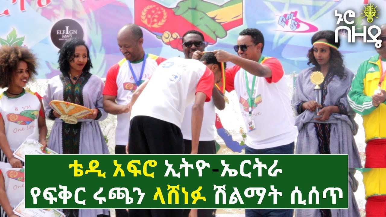 Teddy Afro  give the prize for Ethio-Eritrea runner