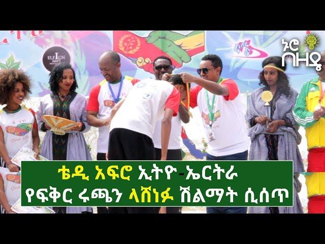 Artist Teddy Afro Giving The Rewards Who Who Ethio - Eriterian Run