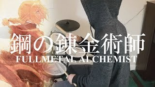 Download lagu Fullmetal Alchemist: Brotherhood OP4 Full『Period/CHEMISTRY』(鋼の錬金術師) Drum Cover (叩いてみた)