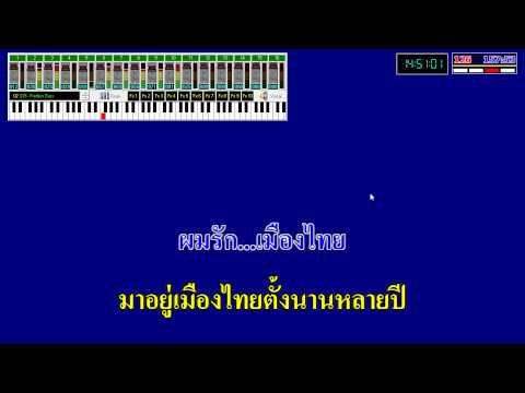 ผมรักเมืองไทย - Project Sonar Karaoke