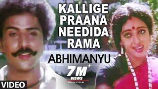 Kallige Praana Needida Rama Video Song | Abhimanyu Video Songs | Ravichandran,Sita|Kannada Old Songs
