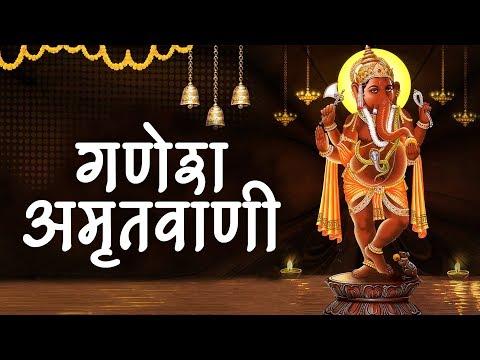 श्री गणेश अमृतवाणी | Shri Ganesh Amritwani by Garima Diwakar