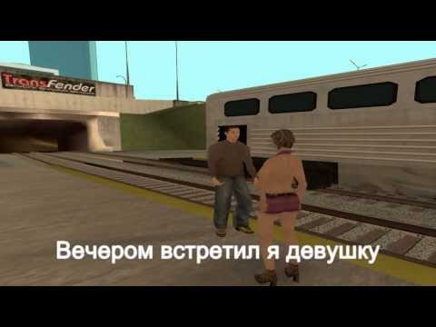 GTA San Andreas - Музыкальный ролик - ЮМОР