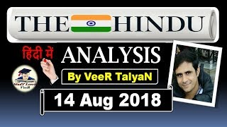 The Hindu - 14 August 2018 - Editorial News Paper Analysis - Kerala floods, Current affairs By VeeR