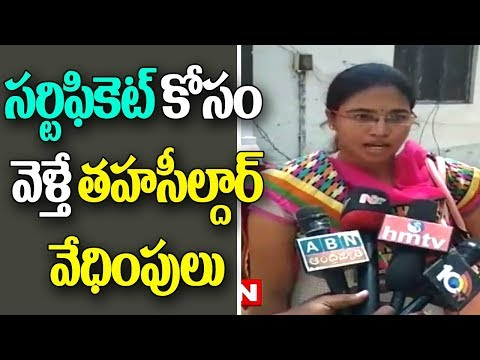 Women Protest Outside Revenue Office at Nirmal District | ABN Telugu