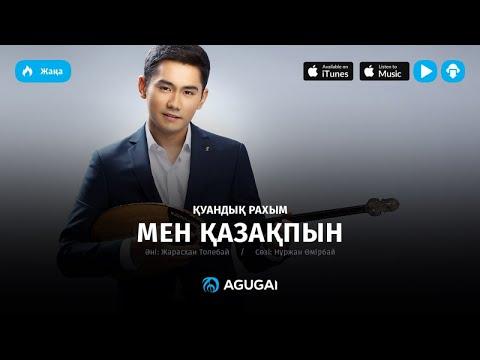 Куандык Рахым - Мен қазақпын (аудио)