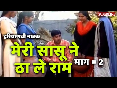 Haryanvi Comedy Natak Meri Sasu Ne Tha Le Ram Part=2 By Rajesh Singhpuriya video