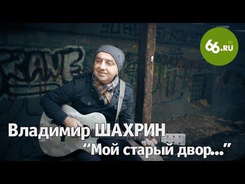 Чайф - Город мой