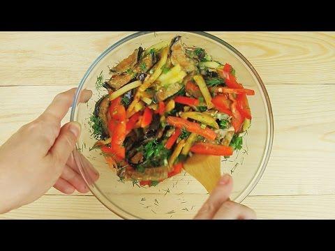 Салат из баклажанов - Рецепты от Со Вкусом