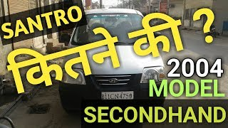 Second hand santro 2004 model | santro review in 2019 | second hand car price