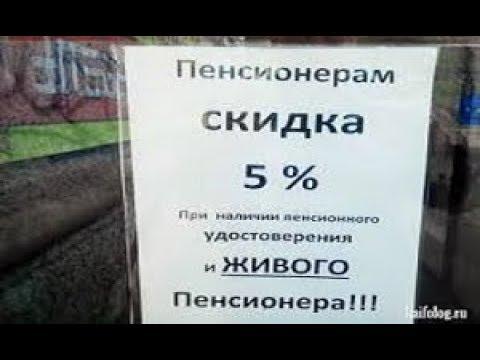 Пенсия в России, /день 1-й/.