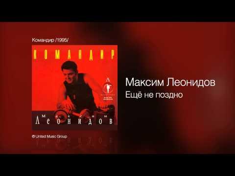 Леонидов Максим - Еще не поздно
