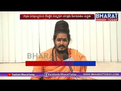 Shiva Nagaraju Guruji Response On Swami Paripoornananda House Arrest | Bharattoday