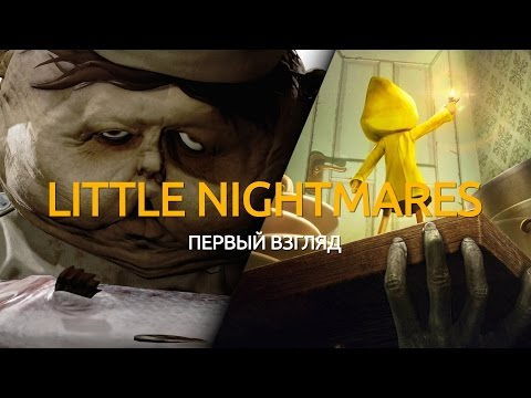 Little Nightmares. Первый взгляд