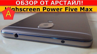 Highscreen Power Five Max / Арстайл /