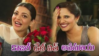 Kajal Aggarwal's Ammadu Kummudu in A Date With Anasuya - TV9